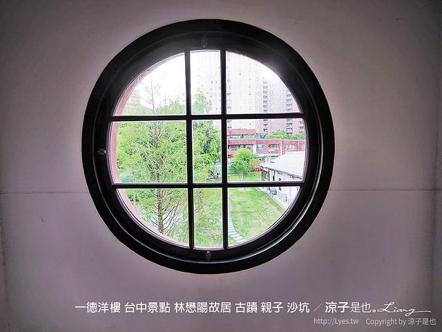 一德洋樓 台中景點 林懋陽故居 古蹟 親子 沙坑 15