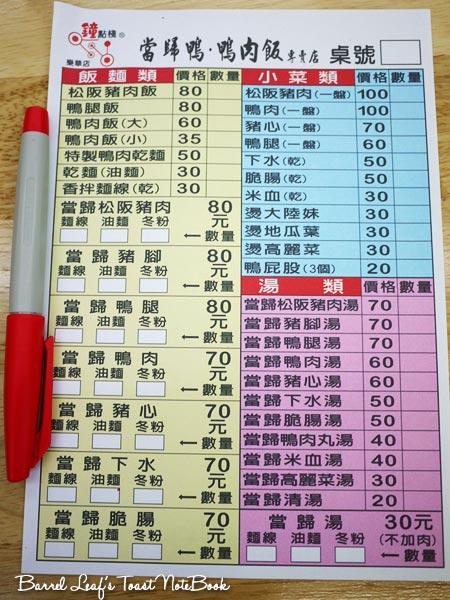 zhong-dian-zhan-duck-rice (7)