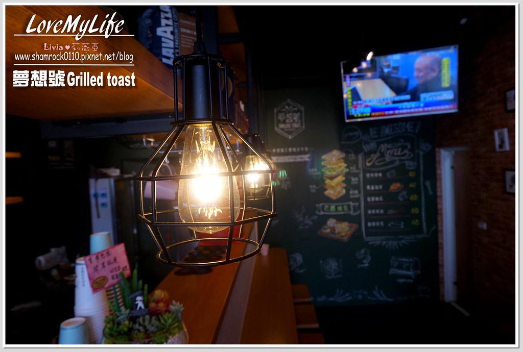 夢想號 Grilled toast - 07