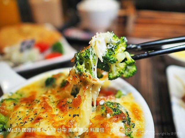 Mr.38 咖哩界傳奇人物 台中 美食 東海 料理包 31