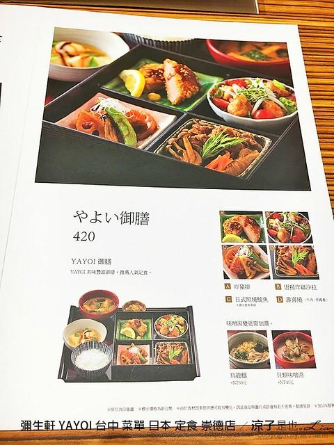 彌生軒 YAYOI 台中 菜單 日本 定食 崇德店 8