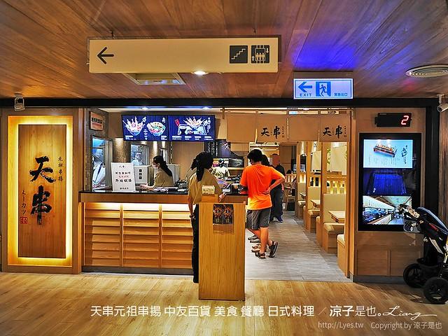 天串元祖串揚 中友百貨 美食 餐廳 日式料理 35