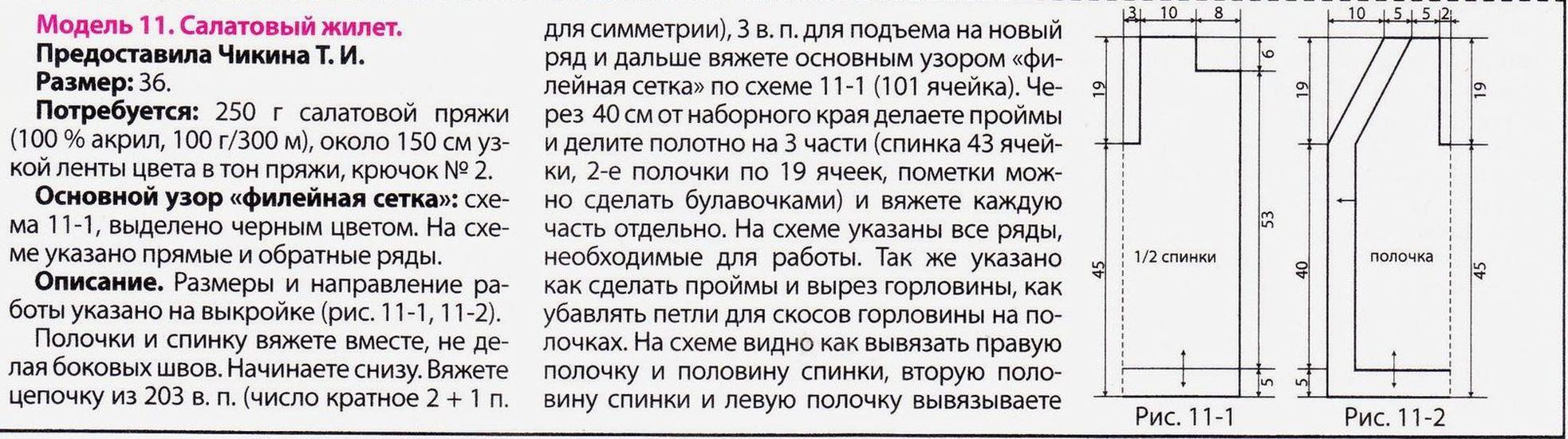 1169_ВяжемКрюч118 (29)