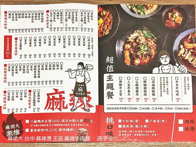 麻佬大 台中 麻辣燙 王品 麻辣牛肉麵 24