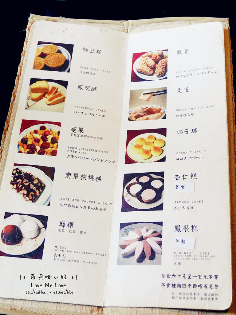台北大安區公館新生南路附近餐廳推薦紫藤廬餐點菜單menu價位 (5)