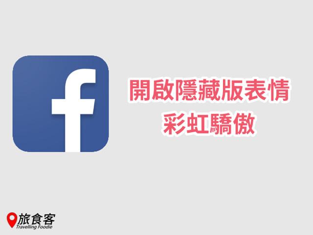 facebook 隱藏版表情