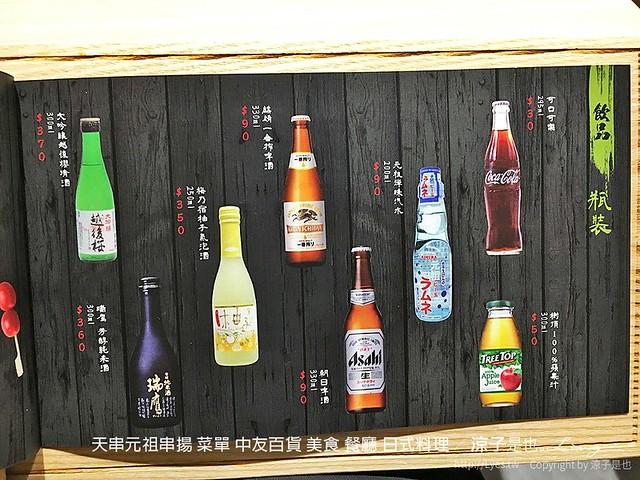 天串元祖串揚 菜單 中友百貨 美食 餐廳 日式料理 18