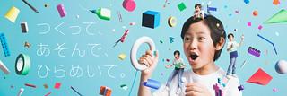 邊玩邊學習,今年最棒的IoT玩具!TOY・Platform(トイ・プラットフォーム)「toio™」年底發售!