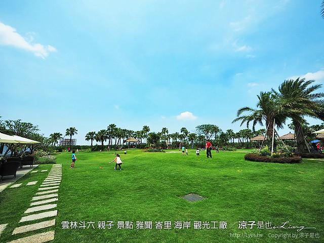 雲林斗六 親子 景點 雅聞 峇里 海岸 觀光工廠 25
