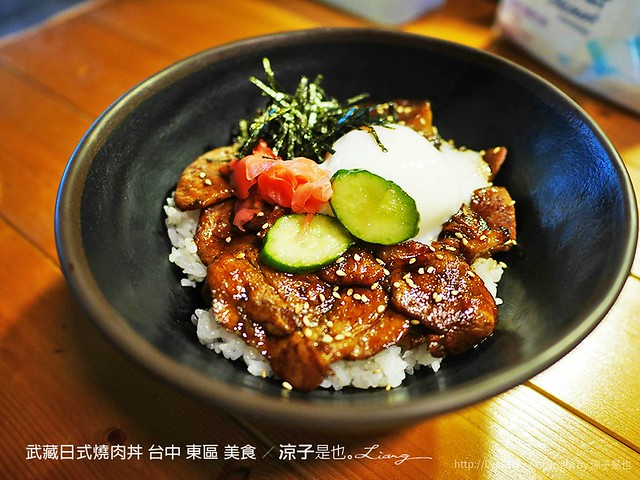 武藏日式燒肉丼 台中 東區 美食 8