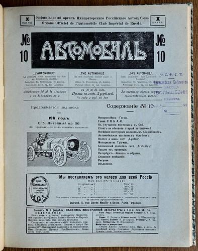 1911-05-15. № 10. Автомобиль 3562 23