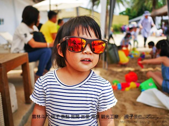 雲林斗六 親子 景點 雅聞 峇里 海岸 觀光工廠 44