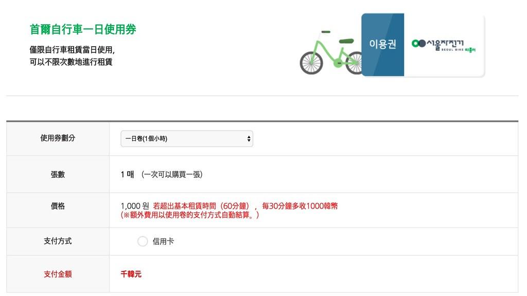 【韓國腳踏車租借】首爾Bike Seoul教學、首爾租腳踏車 @GINA環球旅行生活|不會韓文也可以去韓國 🇹🇼