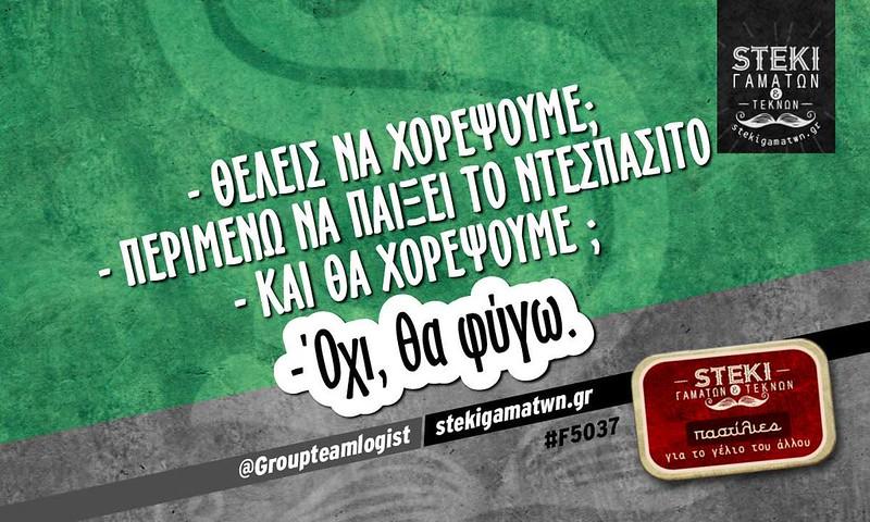– Θέλεις να χορέψουμε;  @Groupteamlogist