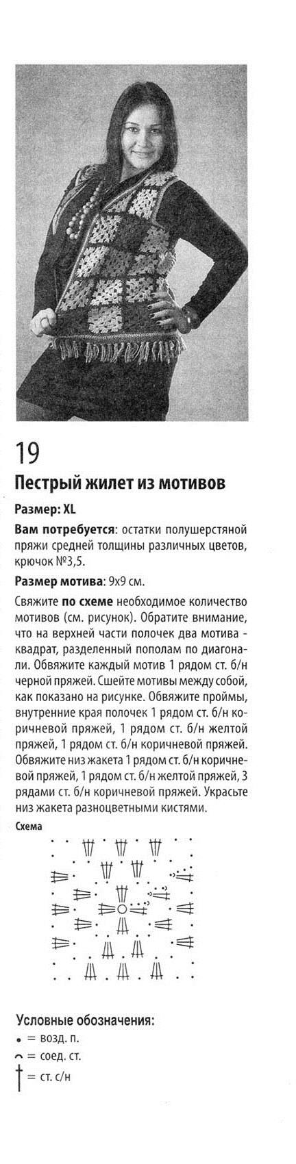 1118_Вяз.одежда для солид.дам 1.13 (19)