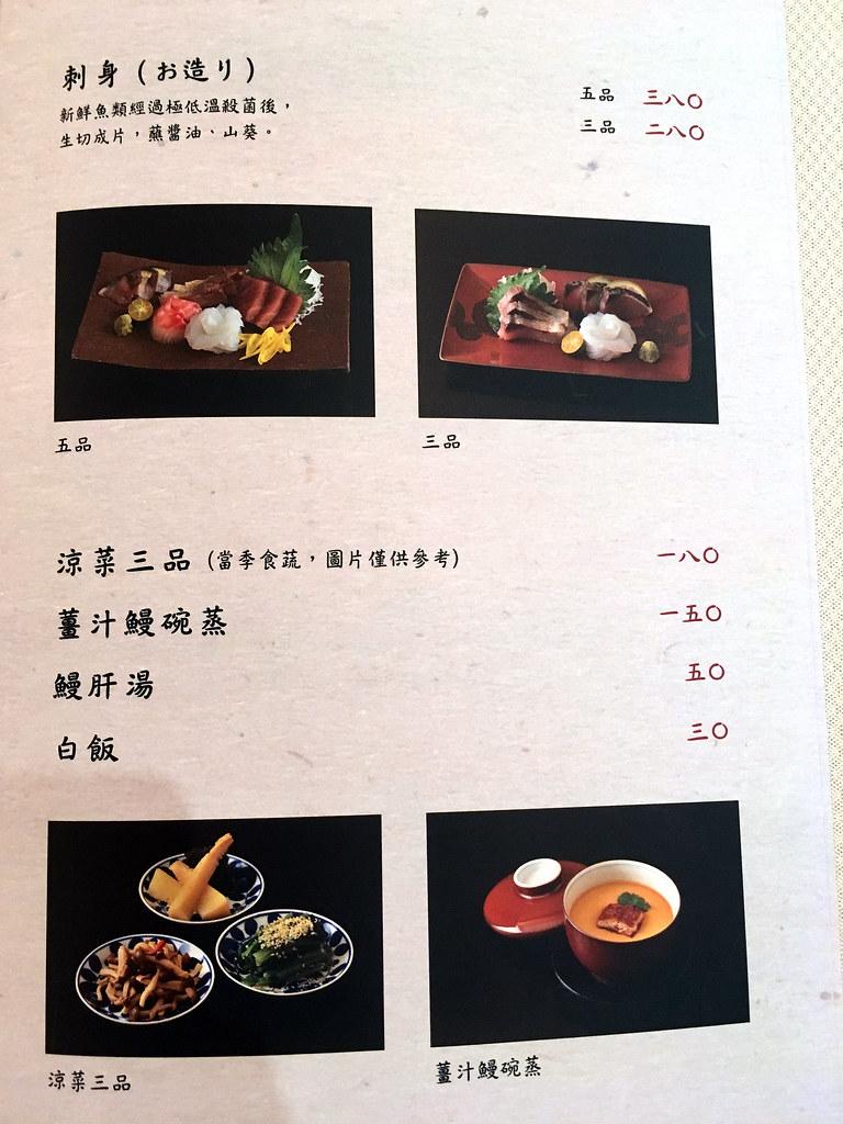 小倉屋鰻魚飯
