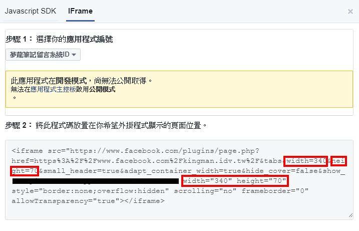 Facebook粉絲專頁外掛程式嵌入-取得代碼--IFrame方式