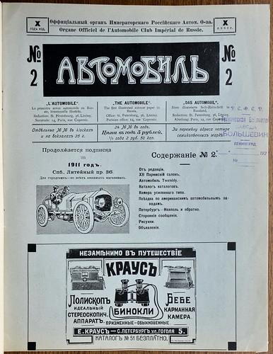 1911-01-15. № 2. Автомобиль 3356 33