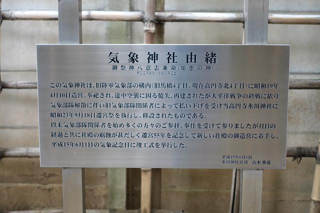20170610-気象神社_0045.jpg