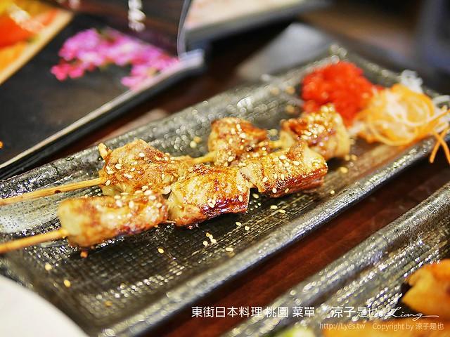 東街日本料理 桃園 菜單 24
