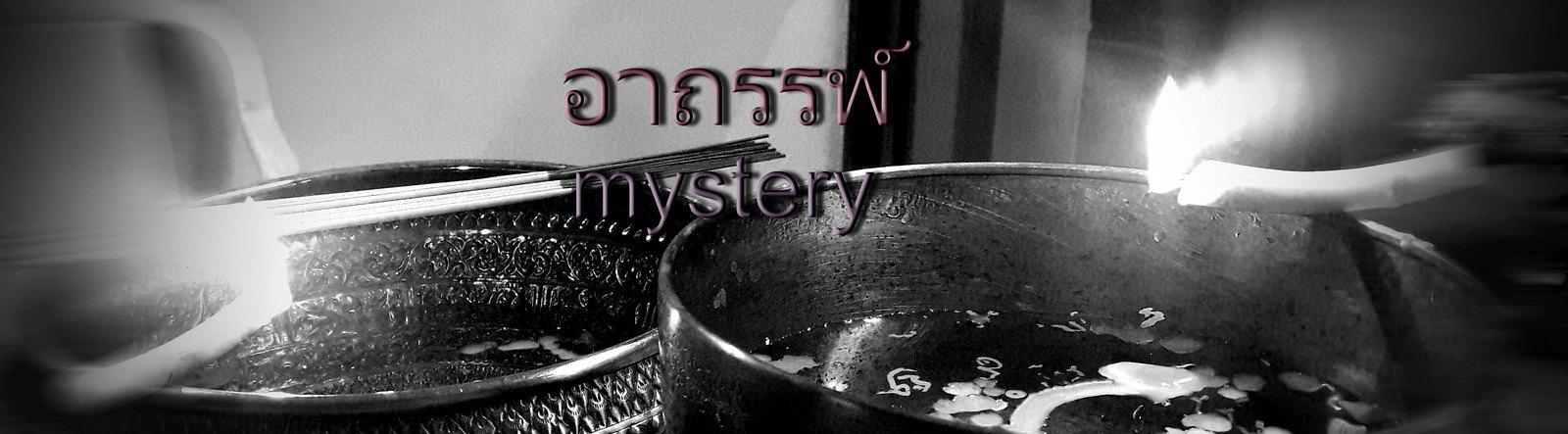 อาถรรพ์ ( mystery)