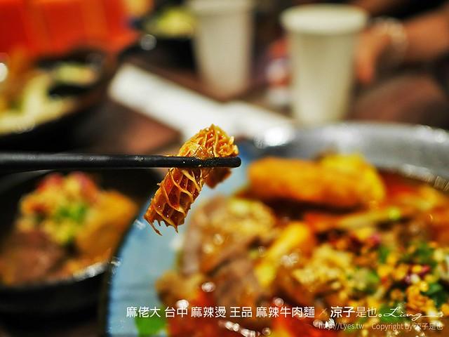 麻佬大 台中 麻辣燙 王品 麻辣牛肉麵 9