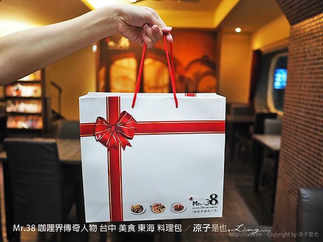 Mr.38 咖哩界傳奇人物 台中 美食 東海 料理包 61