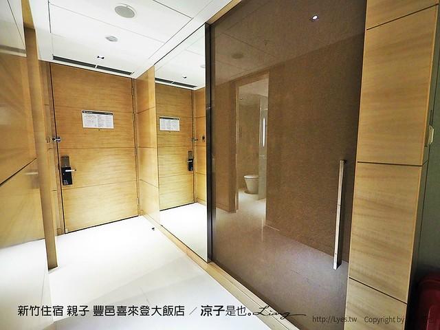 新竹住宿 親子 豐邑喜來登大飯店 44