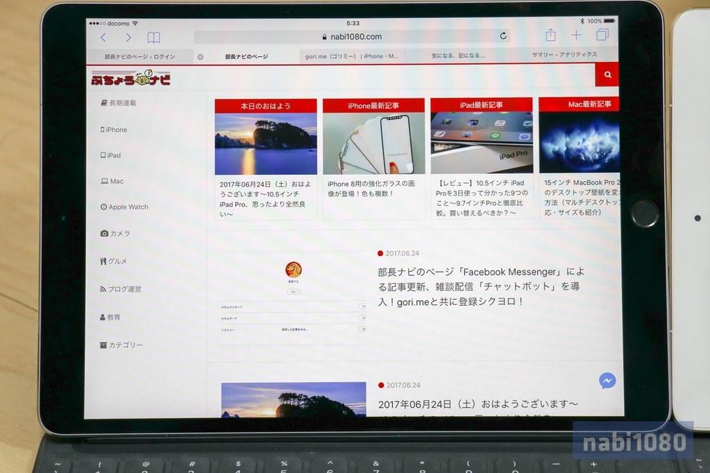 10.5インチ iPad Pro07