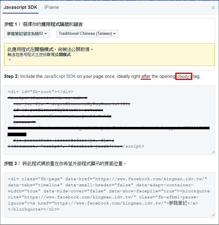 Facebook粉絲專頁外掛程式嵌入-取得代碼--Javascript SDK方式