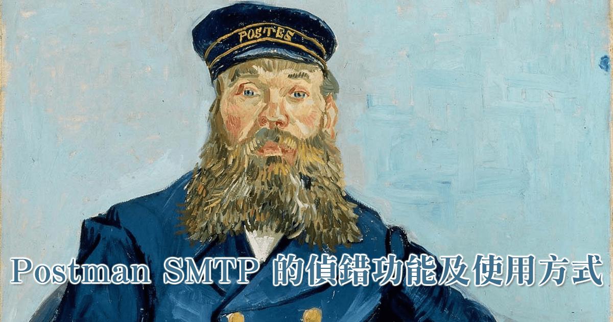 [WordPress 外掛] Post SMTP 的偵錯功能及使用方式