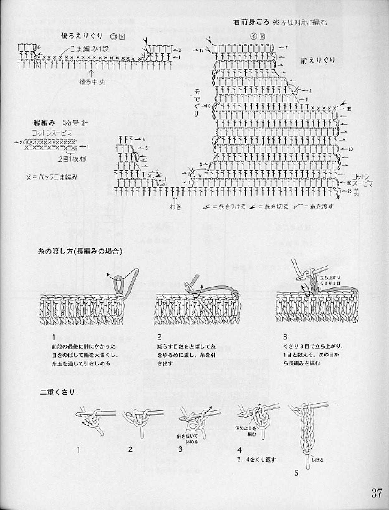 0989_ondori_i_love_knit_2004-2 (3)