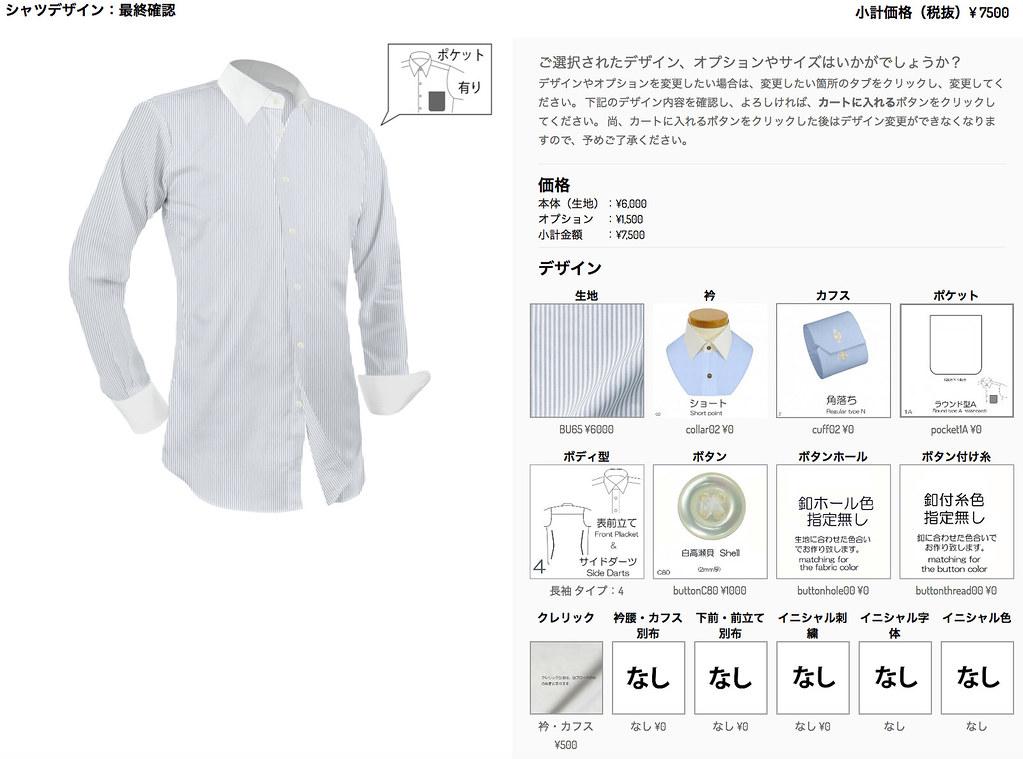 オーダーしたシャツ.jpg