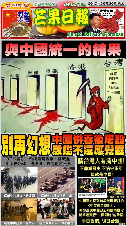 170630芒果日報--支那新聞--中國併吞後屠殺,殷鑑不遠應覺醒