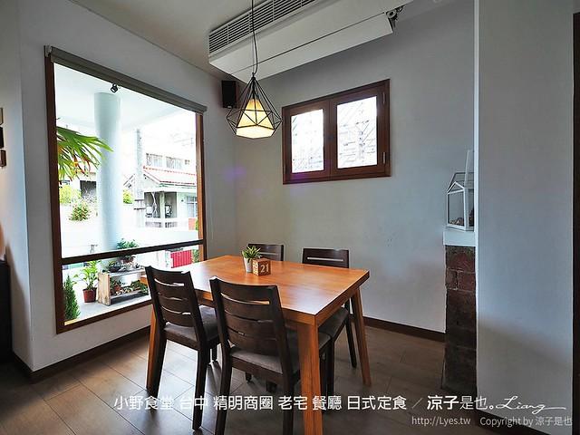 小野食堂 台中 精明商圈 老宅 餐廳 日式定食 21