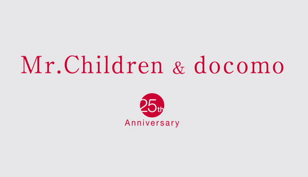 Mr.Children&docomo25th