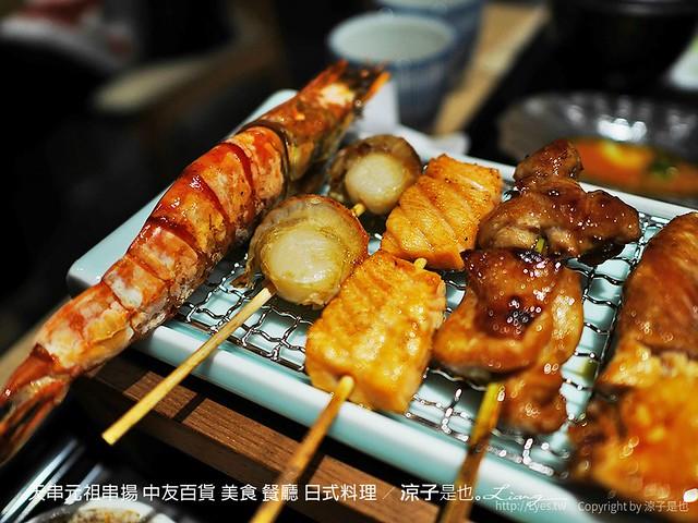 天串元祖串揚 中友百貨 美食 餐廳 日式料理 32