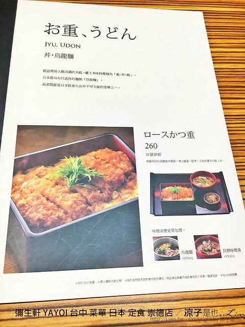 彌生軒 YAYOI 台中 菜單 日本 定食 崇德店 16
