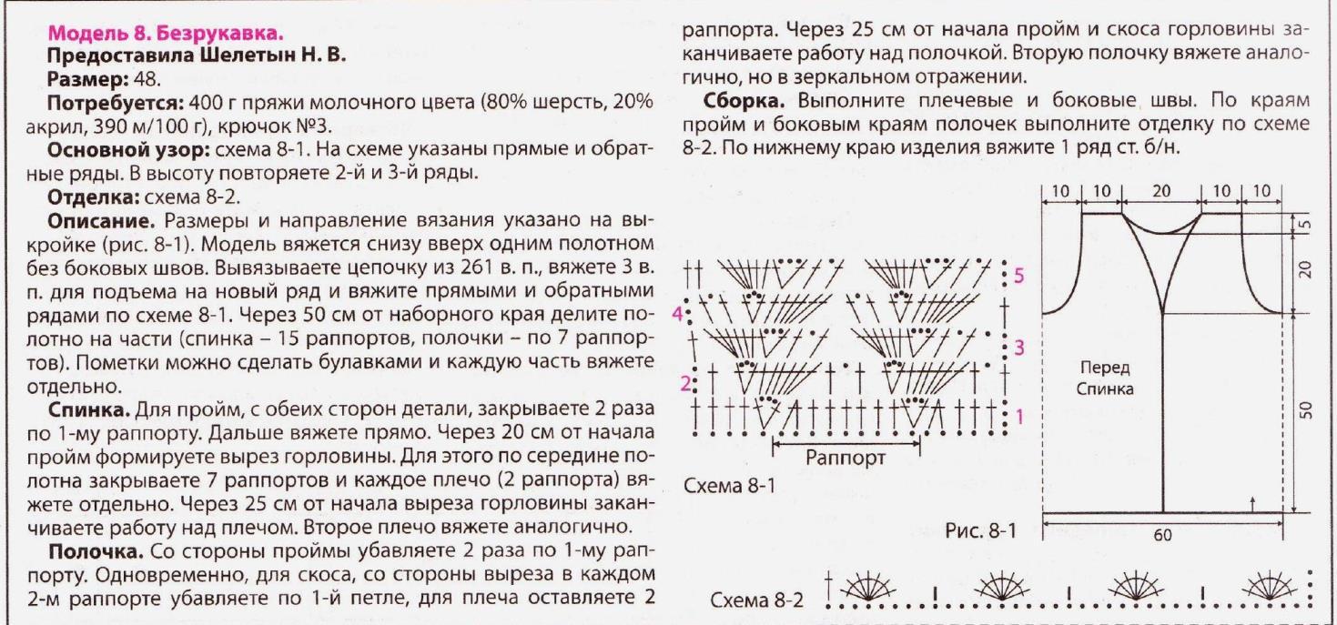 1074_ВяжемКрюч113 (11)