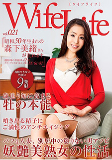 ELEG-021 WifeLife Vol.021 Mio Morishita Who Was Born In Showa 50 Is Disturbed The Age At The Time Of Shooting Is 42 Years Three Size Starts From 85/61/87
