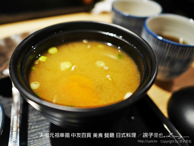 天串元祖串揚 中友百貨 美食 餐廳 日式料理 17