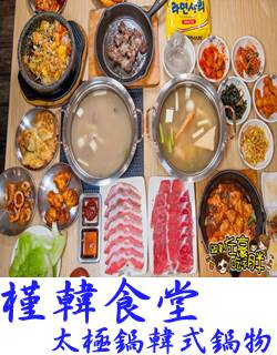 槿韓食堂.韓式料理-小