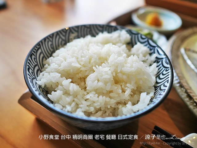 小野食堂 台中 精明商圈 老宅 餐廳 日式定食 10