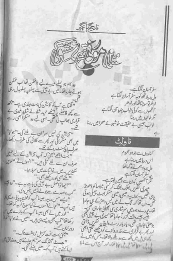 Main Morni Tery Ishq Ki  is a very well written complex script novel which depicts normal emotions and behaviour of human like love hate greed power and fear, writen by Nadia Jahangir , Nadia Jahangir is a very famous and popular specialy among female readers