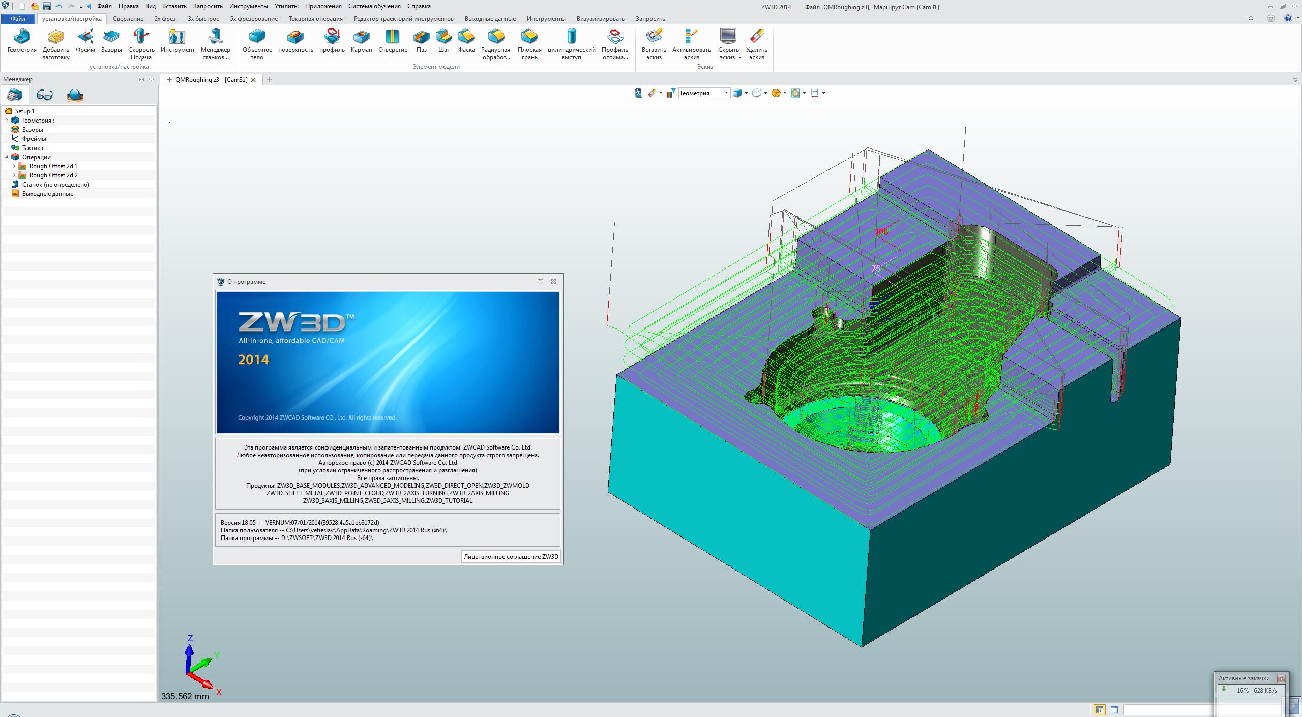 machining with ZWSOFT ZW3D 2014 full license