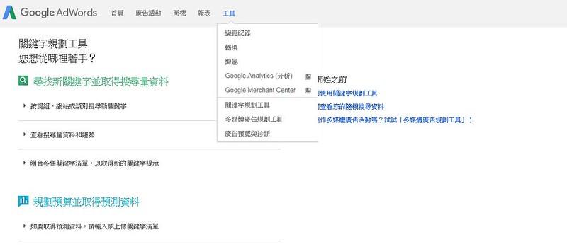 Google AdWords的關鍵字規劃工具