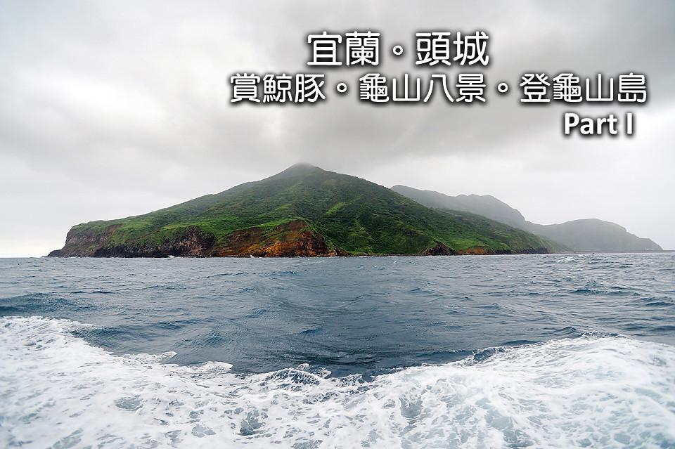 宜蘭頭城 賞鯨豚 龜山八景 龜山島 Part I