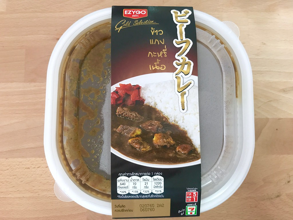 Beef Cury at 7-11 Thai