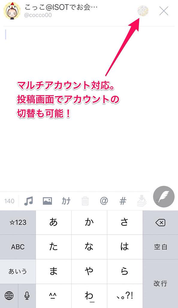 feather投稿アカウント切替