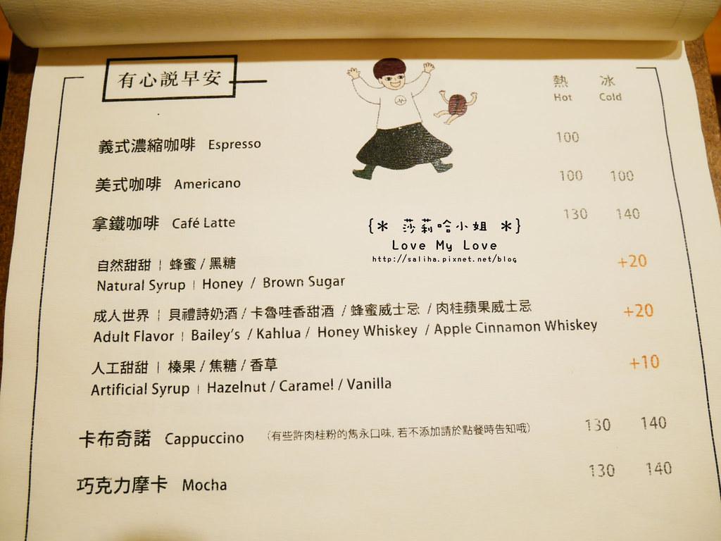 台北松山光復北路餐廳有心咖啡 (10)